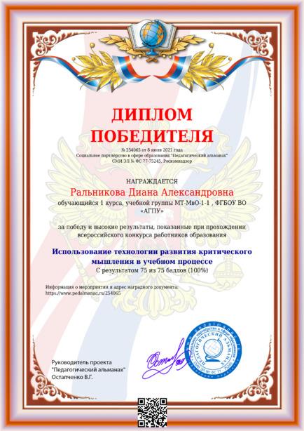 Наградной документи № 254065