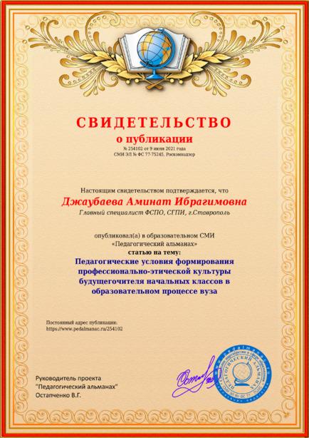Свидетельство о публикации № 254102