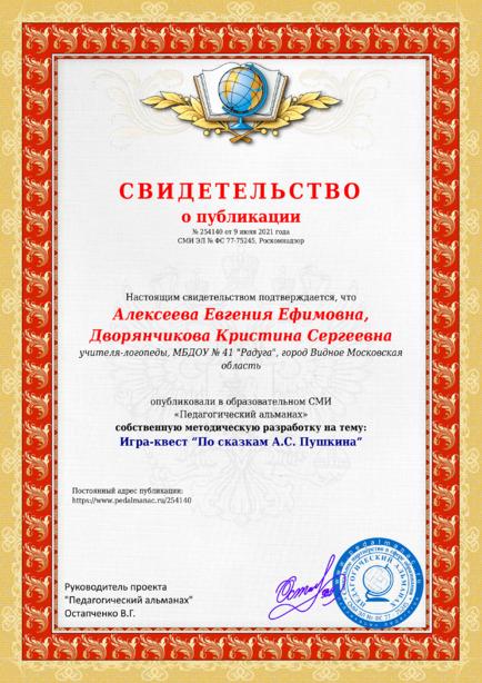 Свидетельство о публикации № 254140
