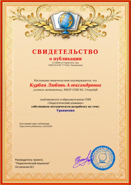 Свидетельство о публикации № 254264