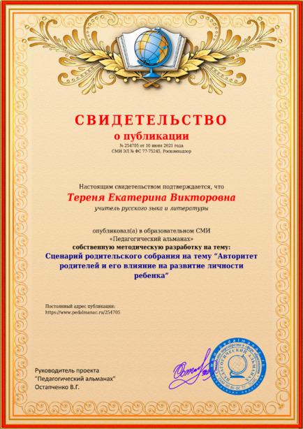Свидетельство о публикации № 254705