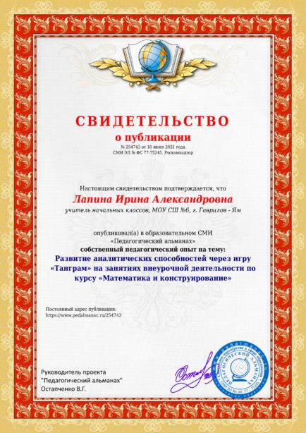Свидетельство о публикации № 254743