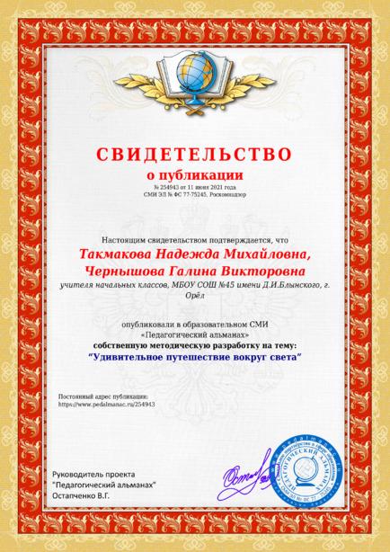 Свидетельство о публикации № 254943