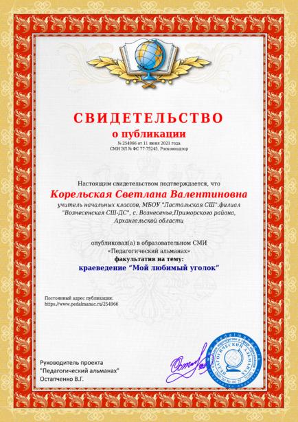 Свидетельство о публикации № 254966