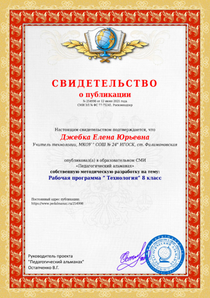 Свидетельство о публикации № 254998