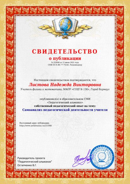 Свидетельство о публикации № 255068