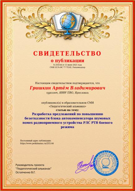 Свидетельство о публикации № 255144