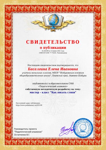 Свидетельство о публикации № 255199