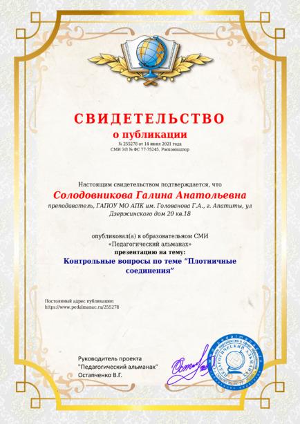 Свидетельство о публикации № 255278