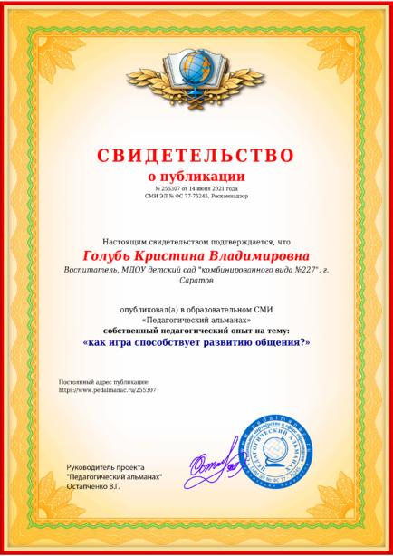 Свидетельство о публикации № 255307