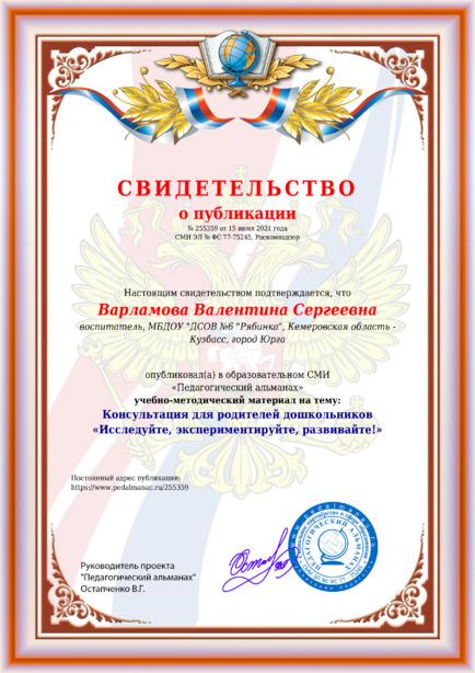 Свидетельство о публикации № 255359