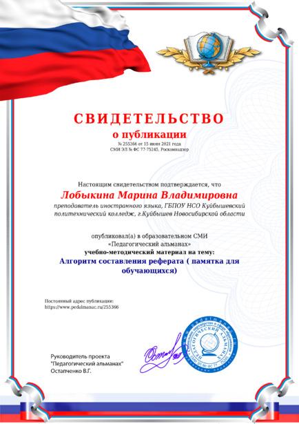 Свидетельство о публикации № 255366