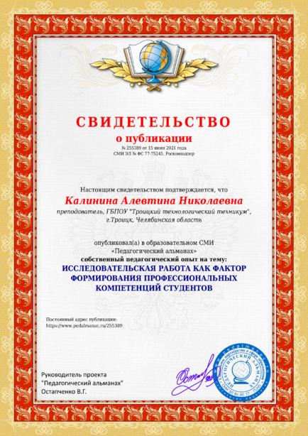 Свидетельство о публикации № 255389