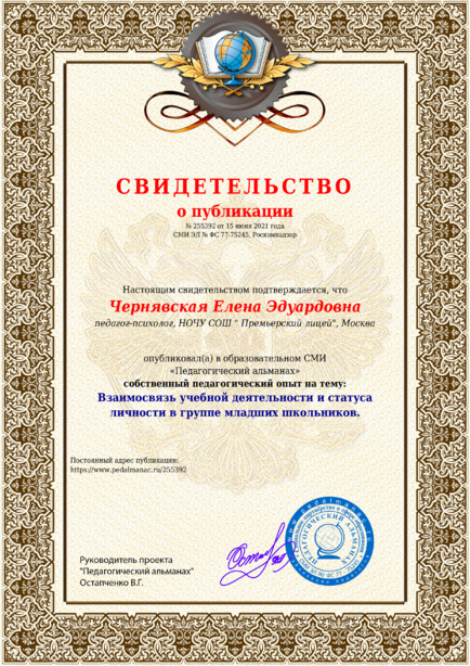 Свидетельство о публикации № 255392
