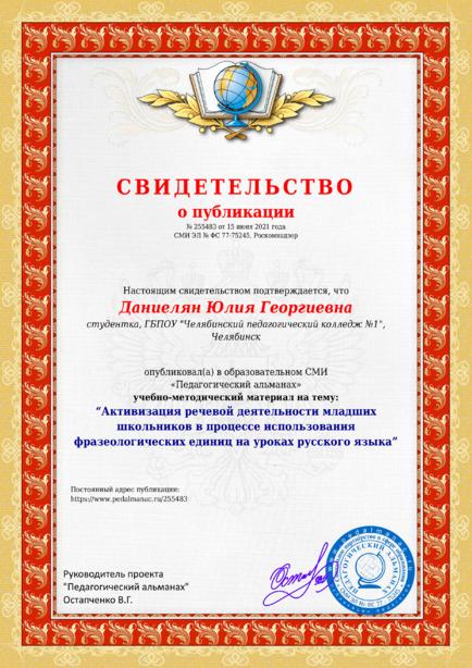 Свидетельство о публикации № 255483