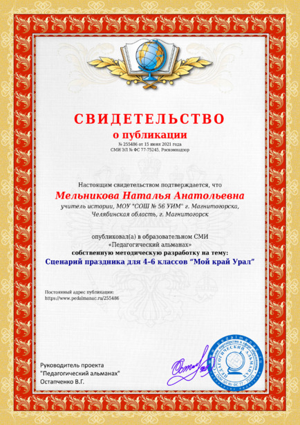 Свидетельство о публикации № 255486