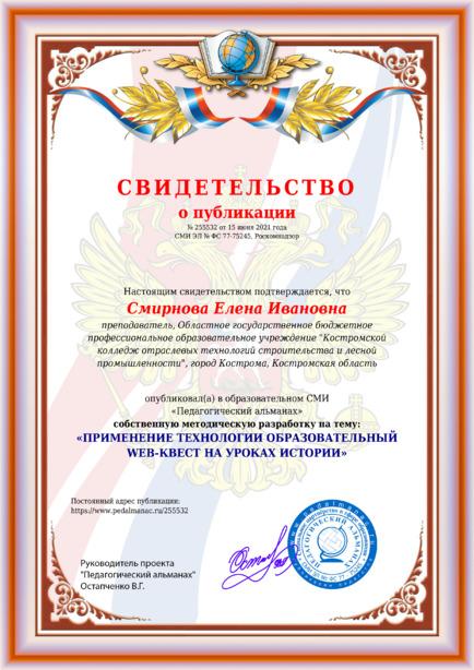 Свидетельство о публикации № 255532