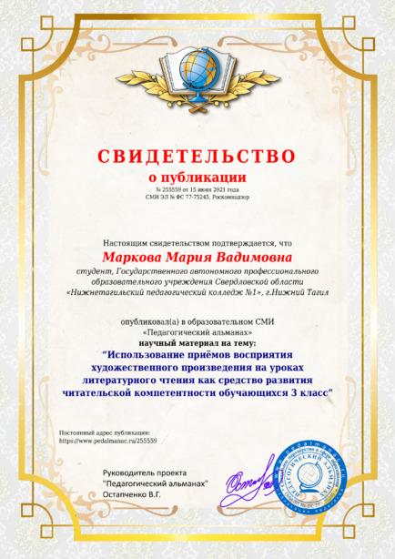 Свидетельство о публикации № 255559