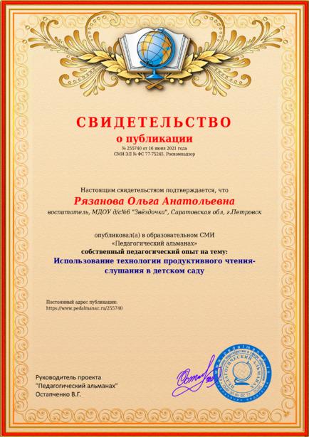 Свидетельство о публикации № 255740