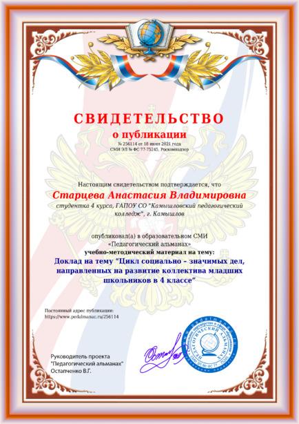 Свидетельство о публикации № 256114