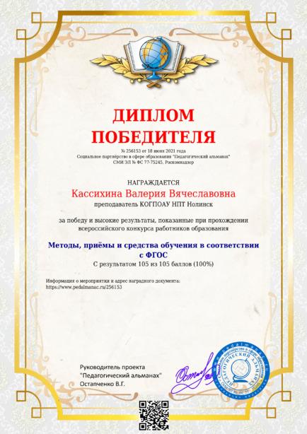 Наградной документи № 256153