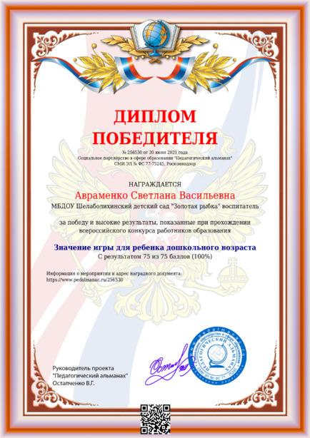 Наградной документи № 256530
