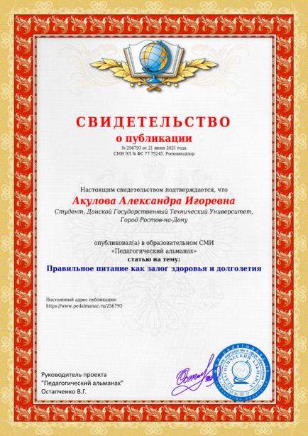 Свидетельство о публикации № 256793