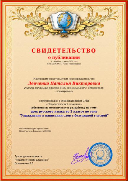 Свидетельство о публикации № 256966