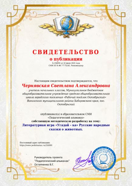 Свидетельство о публикации № 256991