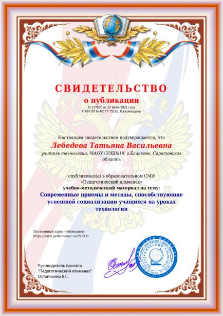Свидетельство о публикации № 257030
