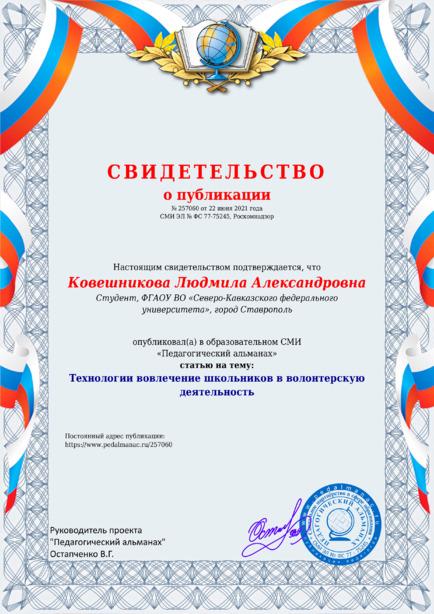 Свидетельство о публикации № 257060