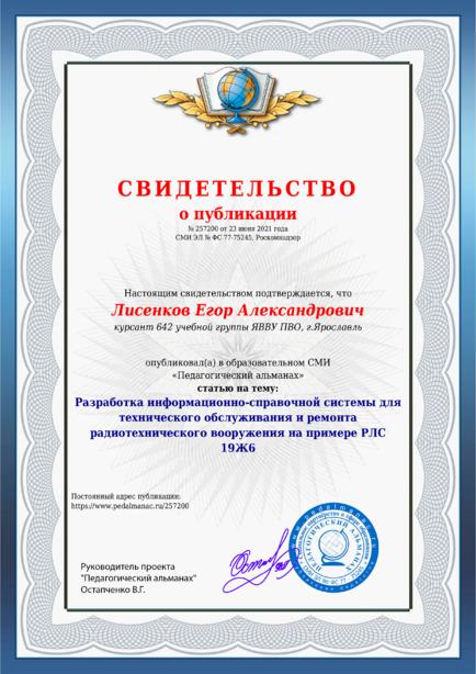 Свидетельство о публикации № 257200