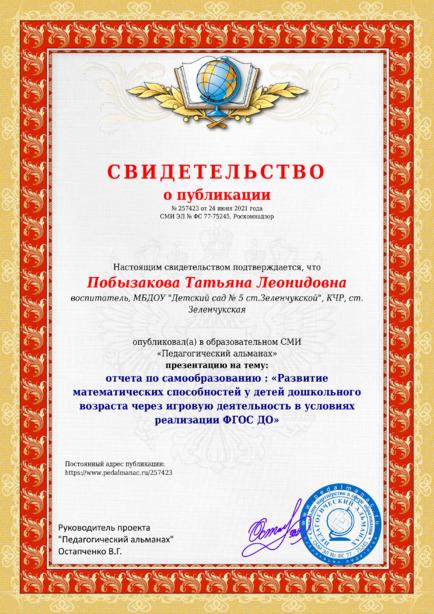 Свидетельство о публикации № 257423