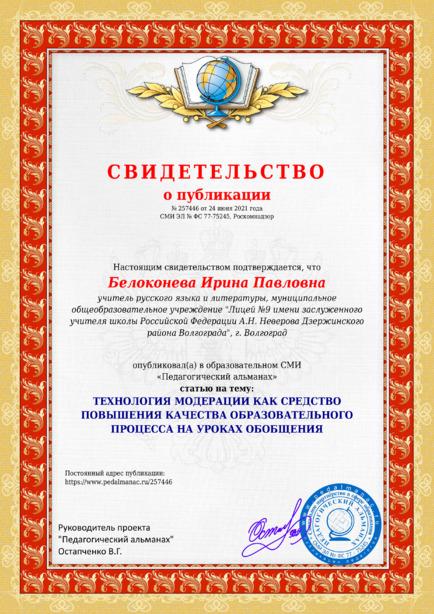 Свидетельство о публикации № 257446