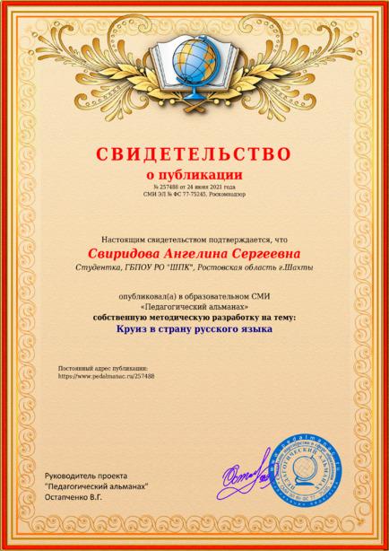 Свидетельство о публикации № 257488