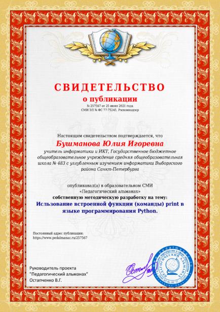 Свидетельство о публикации № 257567
