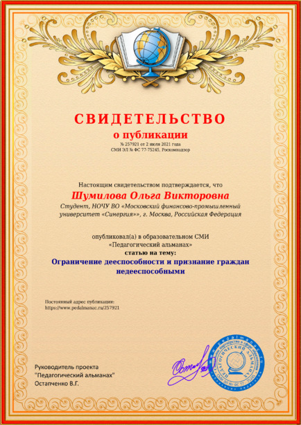 Свидетельство о публикации № 257921