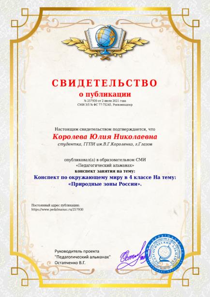 Свидетельство о публикации № 257930
