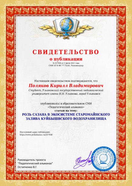 Свидетельство о публикации № 257938