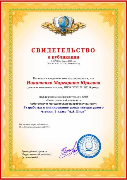 Свидетельство о публикации № 257941