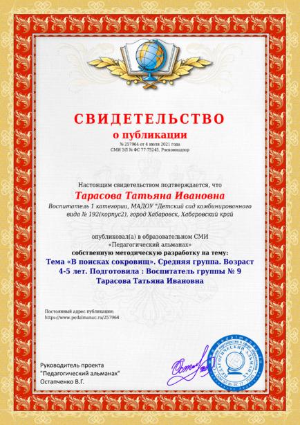 Свидетельство о публикации № 257964