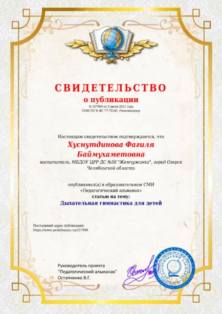 Свидетельство о публикации № 257999