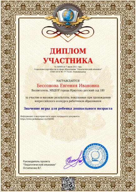 Наградной документи № 258090
