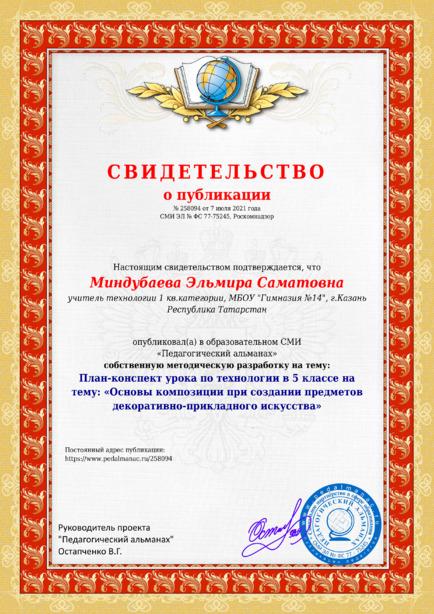 Свидетельство о публикации № 258094