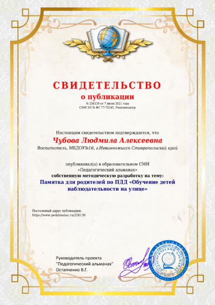 Свидетельство о публикации № 258139