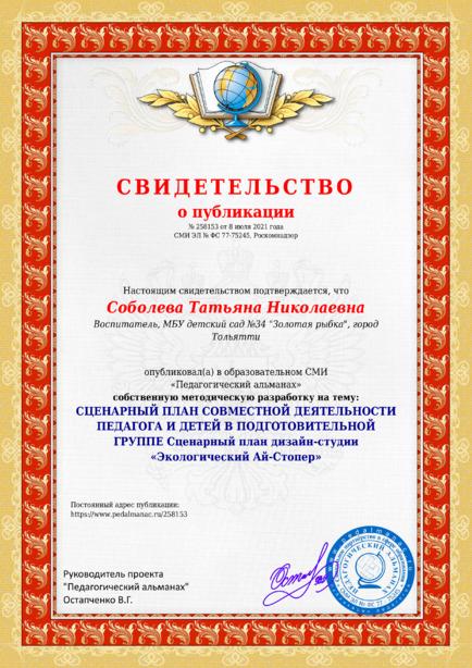 Свидетельство о публикации № 258153