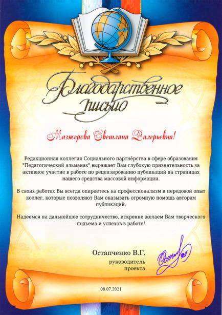 Благодарственное письмо Мазжерова Светлана Валерьевна