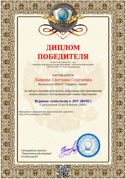 Наградной документи № 258216