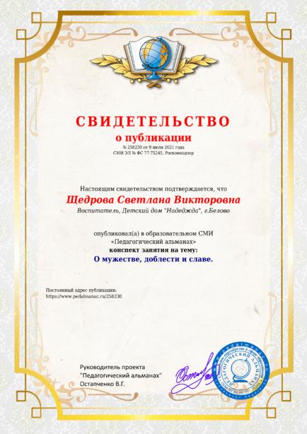 Свидетельство о публикации № 258230