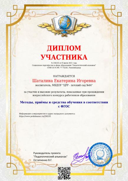 Наградной документи № 258235